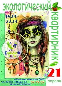 Афиша Ижевска — «Экологический квартирник» в библиотеке №17