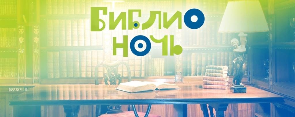 Библионочь—2017 в Национальной библиотеке