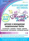 Всероссийский фестиваль «Театр и дети»