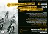 Цикл лекций «Мотоциклы Иж: моторы и люди»