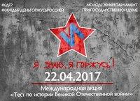 Афиша Ижевска — Акция «Тест по истории Великой Отечественной войны»