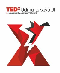 Афиша Ижевска — Интеллектуальная конференция TEDx Udmurtskaya Ul
