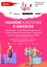 Афиша Ижевска — Креативная лаборатория по созданию платья для Полины Гагариной