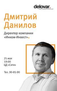 Афиша Ижевска — Встреча «Деловара»: Дмитрий Данилов