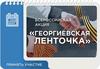 Всероссийская акция «Георгиевская лента»