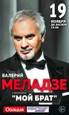 Большой сольный концерт Валерия Меладзе