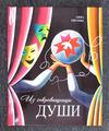 Творческая встреча с театроведом Анной Евсеевой
