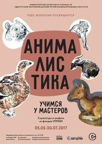 Афиша Ижевска — Выставка «Анималистика. Учимся у мастеров»