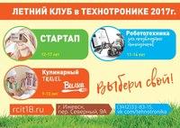 Афиша Ижевска — Городская профильная смена в «Технотронике»