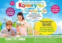 Афиша Ижевска — Летние каникулы с «Технотроникой»