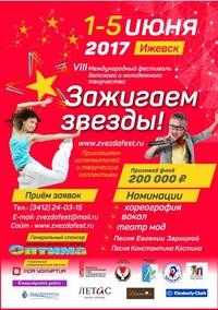 Афиша Ижевска — VIII Международный фестиваль «Зажигаем звёзды»
