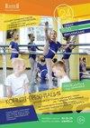 Концерт детской школы-студии народного танца «Италмас»