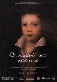 Афиша Ижевска — Выставка-история детского образа «Он такой же, как и я»
