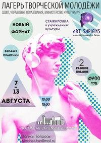 Афиша Ижевска — Творческий лагерь ART SAPIENS