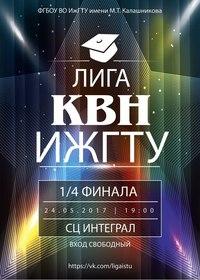Афиша Ижевска — 1/4 финала лиги КВН ИжГТУ