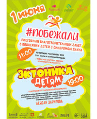 Афиша Ижевска — Благотворительный забег и концерт «Эктоника – детям»