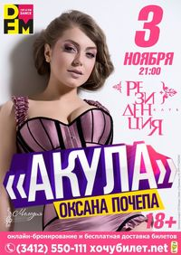 Афиша Ижевска — Оксана Почепа АКУЛА в клубе «Резиденция»