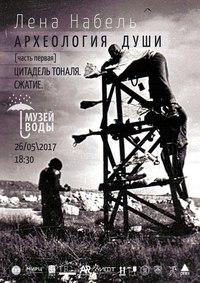 Афиша Ижевска — Проект «Археология души» в Музее воды