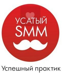 Афиша Ижевска — Курсы «Усатый SMM»