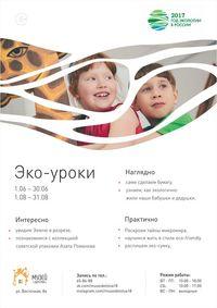 Афиша Ижевска — «Эко-уроки» в Музее детства