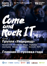 Афиша Ижевска — Фестиваль ROCK-IZH-IT