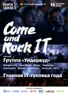 Фестиваль ROCK-IZH-IT