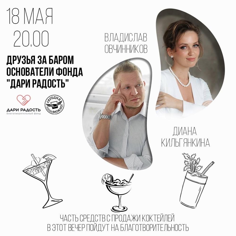 Афиша Ижевска — Друг за баром в «Сегодня можно»