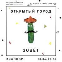 Афиша Ижевска — Фестиваль «Открытый город 7»