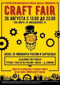 Афиша Ижевска — Фестиваль CRAFT FAIR 2017