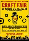 Фестиваль CRAFT FAIR 2017