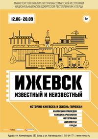 Афиша Ижевска — Выставка «Ижевск известный и неизвестный»