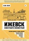 Выставка «Ижевск известный и неизвестный»