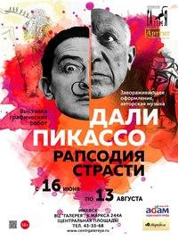 Афиша Ижевска — Выставочный проект «Рапсодия страсти»