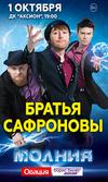 Шоу братьев Сафроновых «МОЛНИЯ»