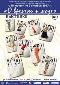 Афиша Ижевска — Выставка «О времени и моде»