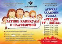 Афиша Ижевска — Детская «Студия TV-звёзд»