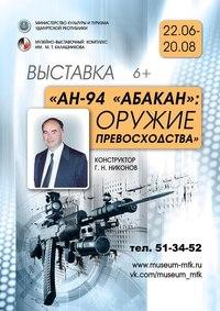Афиша Ижевска — Выставка «АН-94 «Абакан»: оружие превосходства»
