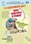 Фестиваль «Читай, Ижевск!»