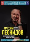 Акустический концерт Максима Леонидова