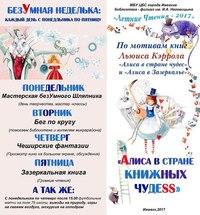 Афиша Ижевска — Летние Чтения в библиотеке имени Наговыцына