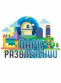 Афиша Ижевска — Отдых с парком развлечений «Омега»