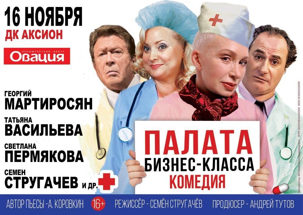 Спектакли ижевск афиша 2017 афиша ульяновск концерты январь 2017