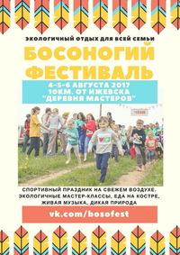 Афиша Ижевска — Босоногий Фестиваль