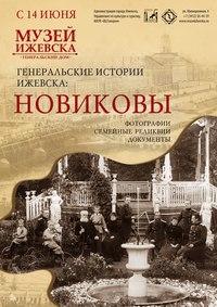 Афиша Ижевска — Выставка «Генеральские истории Ижевска. Новиковы»