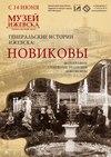Выставка «Генеральские истории Ижевска. Новиковы»