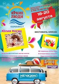 Афиша Ижевска — Фестиваль «Яркие люди. Камафест»