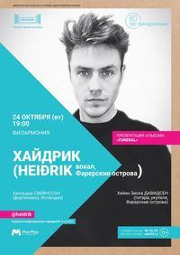 Афиша Ижевска — Концерт певца Хайдрика