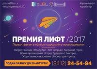 Афиша Ижевска — «Премия ЛИФТ» 2017