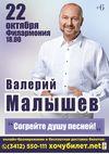 Творческий вечер Валерия Малышева