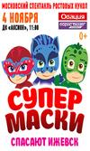 Детское шоу «Герои в масках»